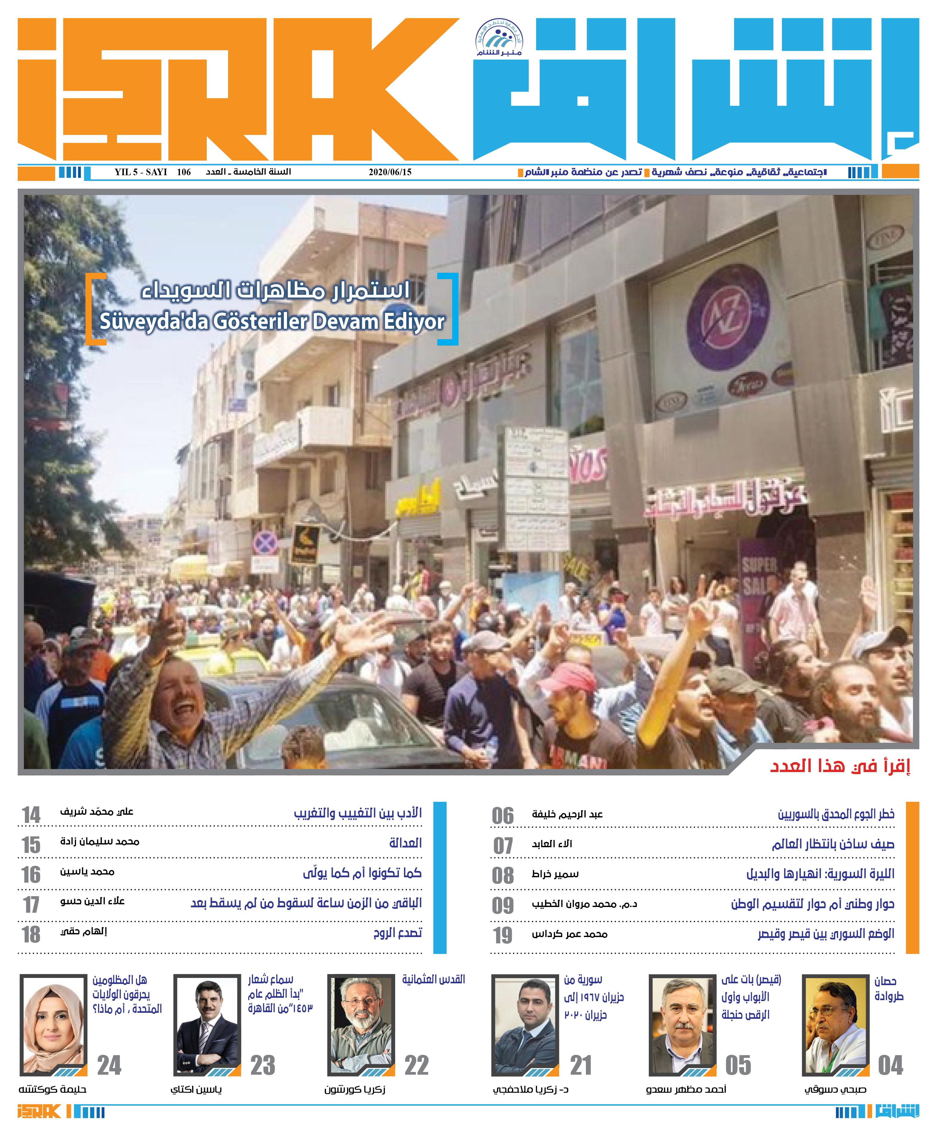 İŞRAK 106