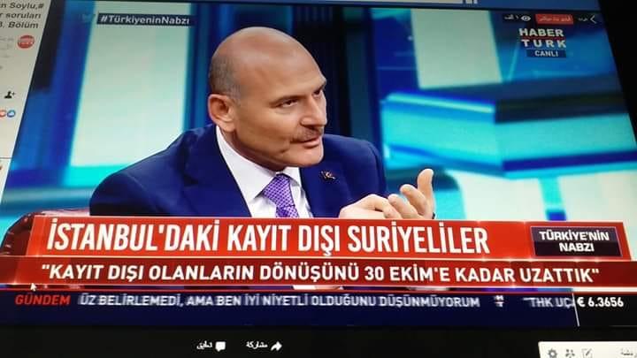 تركيا تمدد مهلة السماح للسوريين غير الحاملين كمليك اسطنبول