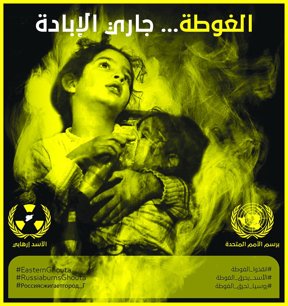 غوطة دمشق تتعرض للتدمير والإبادة الجماعية بموافقة دولية.. الوجع أكبر من الكلام .